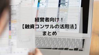 3 320x180 - 経営者向け!【融資コンサルの活用法】まとめ