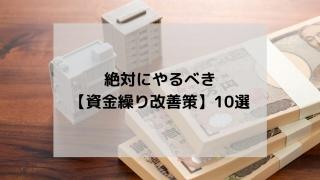 6 320x180 - 絶対にやるべき【資金繰り改善策】10選