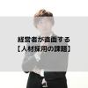 8 100x100 - 絶対にやるべき【資金繰り改善策】10選