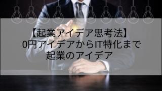 Group 11 320x180 - 【起業アイデア思考法】0円アイデアからIT特化まで  起業のアイデア