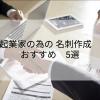 Group 110 100x100 - 起業家の為の 名刺作成 おすすめ 5選