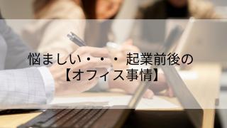 Group 12 320x180 - 悩ましい・・・ 起業前後の【オフィス事情】