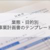 Group 18 100x100 - 業態・目的別【事業計画書のテンプレート】