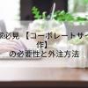 起業家必見 【コーポレートサイト制作】の必要性と外注方法