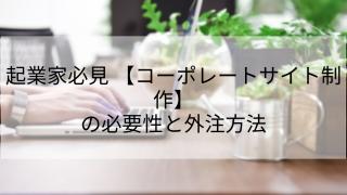 Group 19 320x180 - 起業家必見 【コーポレートサイト制作】の必要性と外注方法