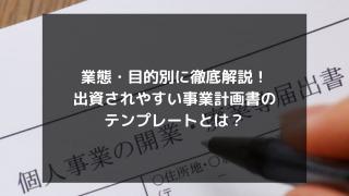 syukatsu daigaku icatchのコピー 7 320x180 - 業態・目的別に徹底解説!出資されやすい事業計画書のテンプレートとは?