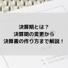 1 min 100x100 - 【決算期とは?】 決算期の変更から決算書の作り方まで徹底解説!!