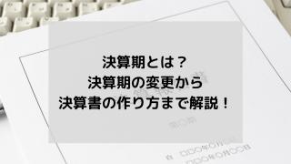 1 min 320x180 - 【決算期とは?】 決算期の変更から決算書の作り方まで徹底解説!!
