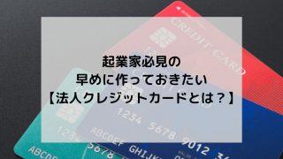 7 min 320x180 - 起業家必見の早めに作っておきたい【法人クレジットカードとは?】