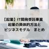 【起業】IT開発受託事業 起業の具体的方法とビジネスモデル まとめ