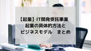 1 min 320x180 - 【起業】IT開発受託事業 起業の具体的方法とビジネスモデル まとめ