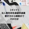 10 min 100x100 - 【ガイド】法人青色申告承認申請書 書き方から期限まで PDF付き