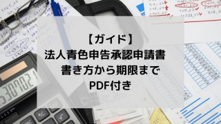 10 min 320x180 - 【ガイド】法人青色申告承認申請書 書き方から期限まで PDF付き
