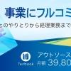 【人気急上昇】10book アウトソーシングプラン ご紹介ページ