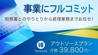 10book 200605 c 320x180 - 【人気急上昇】10book アウトソーシングプラン ご紹介ページ