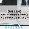 【税理士監修】e-taxでの確定申告のやり方・メリットデメリット まとめ