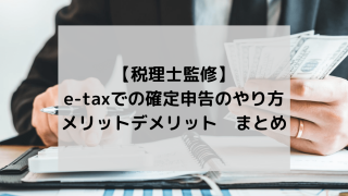 12 min 320x180 - 【税理士監修】e-taxでの確定申告のやり方・メリットデメリット まとめ