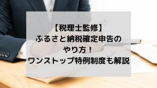 13 min 320x180 - 【税理士監修】ふるさと納税確定申告のやり方!ワンストップ特例制度も解説