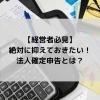 14 min 100x100 - 【持続化給付金】個人事業主 必要書類から申請方法まで 完全ガイド