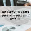 15 min 100x100 - 【持続化給付金】個人事業主 必要書類から申請方法まで 完全ガイド