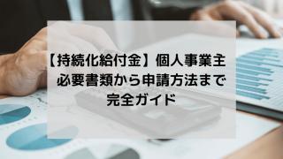15 min 320x180 - 【持続化給付金】個人事業主 必要書類から申請方法まで 完全ガイド