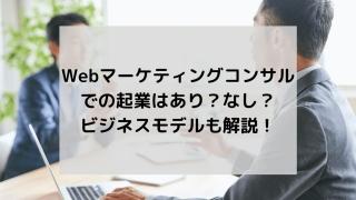 2 min 320x180 - Webマーケティングコンサルでの起業はあり?なし? ビジネスモデルも解説!