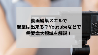 3 min 320x180 - 動画編集スキルで起業は出来る?Youtubeなどで需要増大領域を解説!