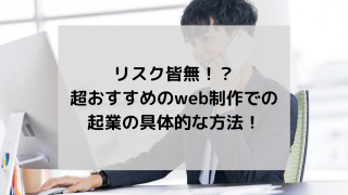 4 min 320x180 - リスク皆無!?超おすすめのweb制作での起業の具体的な方法!