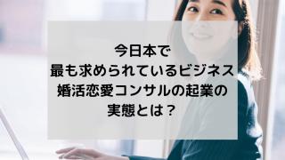 5 min 320x180 - 今日本で最も求められているビジネス 婚活恋愛コンサルの起業の実態とは?