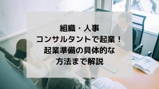 8 min 320x180 - 組織・人事コンサルタントで起業!起業準備の具体的な方法まで解説