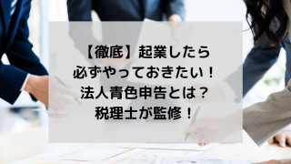 9 min 320x180 - 【徹底】起業したら必ずやっておきたい!法人青色申告とは?税理士が監修!