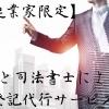【創業起業家限定】税理士と司法書士による「法人登記代行サービス」