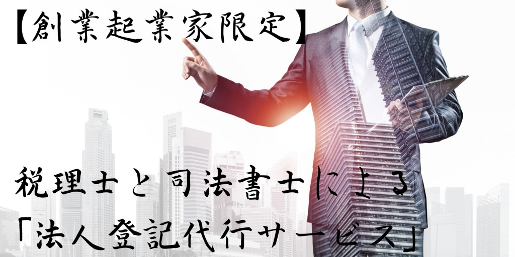 【創業起業家限定】 税理士と司法書士による 「法人登記代行サービス」 1024x512 - 【創業起業家限定】税理士と司法書士による「法人登記代行サービス」