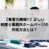 10 min 100x100 - 【集客力爆増!!】正しい税理士事務所ホームページの作成方法とは?