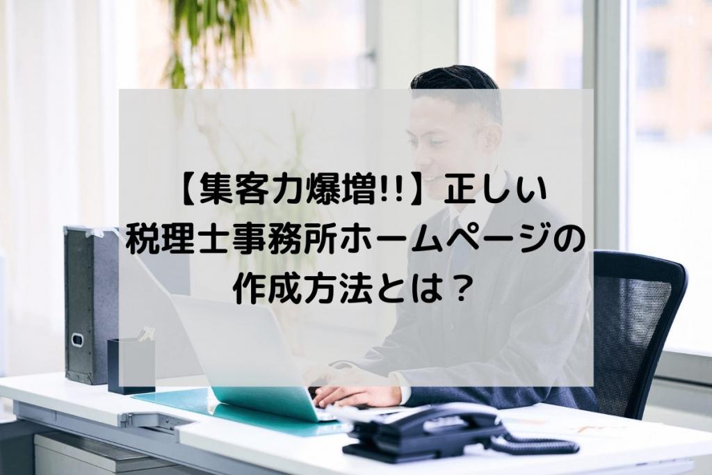 10 min 1024x683 - 【集客力爆増!!】正しい税理士事務所ホームページの作成方法とは?