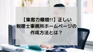 10 min 320x180 - 【集客力爆増!!】正しい税理士事務所ホームページの作成方法とは?