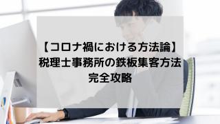 11 min 320x180 - 【コロナ禍における方法論】税理士事務所の鉄板集客方法 完全攻略