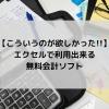 12 min 100x100 - 【こういうのが欲しかった!!】エクセルで利用出来る無料会計ソフト