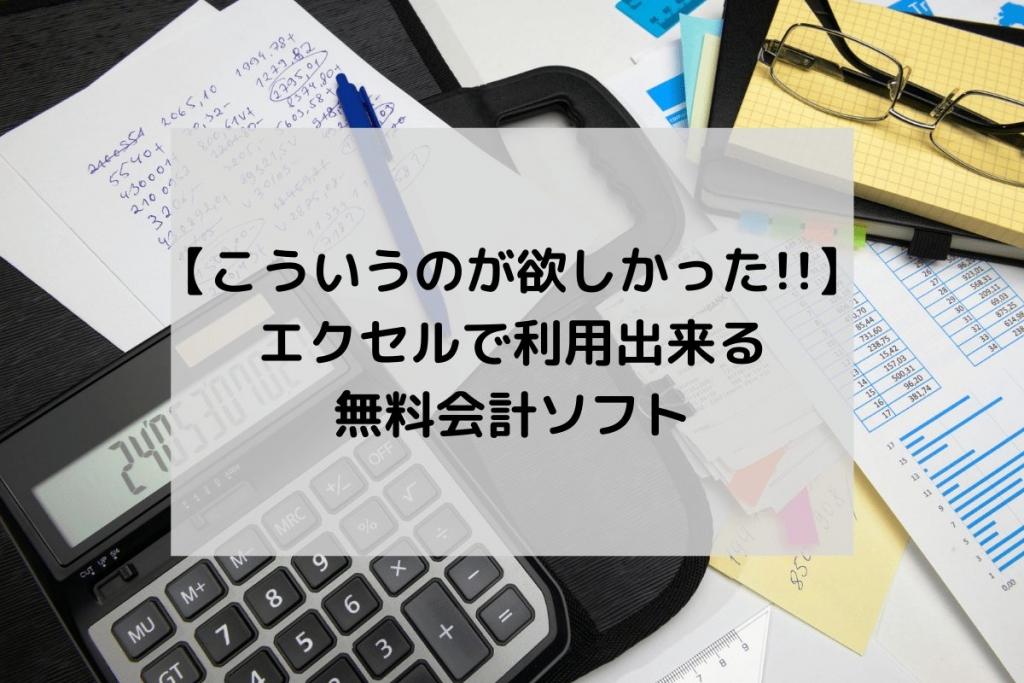 12 min 1024x683 - 【こういうのが欲しかった!!】エクセルで利用出来る無料会計ソフト