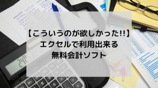 12 min 320x180 - 【こういうのが欲しかった!!】エクセルで利用出来る無料会計ソフト