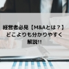 13 min 100x100 - 経営者必見【M&Aとは?】どこよりも分かりやすく解説!!