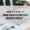 14 min 100x100 - 経営者必見【M&Aとは?】どこよりも分かりやすく解説!!