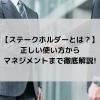 15 min 100x100 - 【ステークホルダーとは?】正しい使い方からマネジメントまで徹底解説!