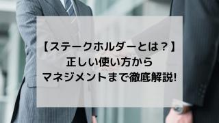 15 min 320x180 - 【ステークホルダーとは?】正しい使い方からマネジメントまで徹底解説!