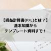 2 min 100x100 - 【損益計算書(P/L)とは?】基本知識からテンプレート資料まで!