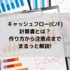 3 min 100x100 - キャッシュフロー(C/F)計算書とは?作り方から注意点までまるっと解説!