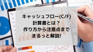 3 min 320x180 - キャッシュフロー(C/F)計算書とは?作り方から注意点までまるっと解説!