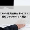【ROA(総資産利益率)とは?】極めて分かりやすく解説!!