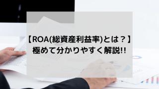 4 min 320x180 - 【ROA(総資産利益率)とは?】極めて分かりやすく解説!!