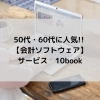 7 min 100x100 - 50代・60代に人気!!【会計ソフトウェア】サービス 10book